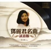 CD邓丽君名曲(试音版)