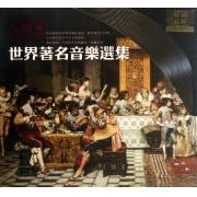 CD世界著名音乐选集(试音版)