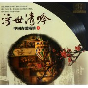 CD浮世清吟中国古乐精华(I)