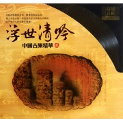 CD浮世清吟中国古乐精华(Ⅱ)