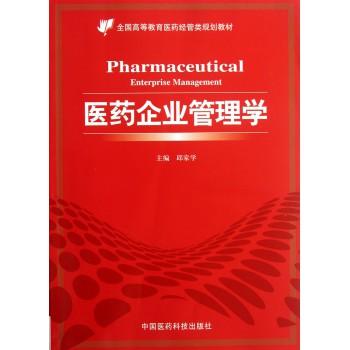 医药企业管理学(全国高等教育医药经管类规划教材)