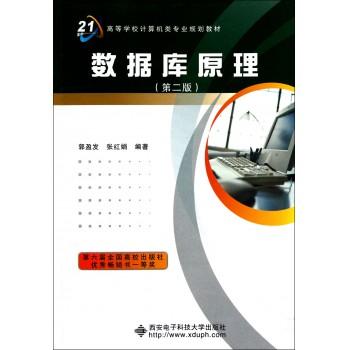 数据库原理(第2版高等学校计算机类专业规划教材)