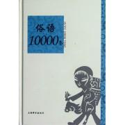 俗语10000条(精)