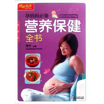 孕妈妈必备营养保健全书(畅销升级版)/图说生活