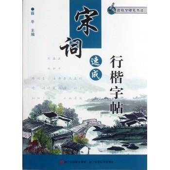 宋词速成行楷字帖/跟我学硬笔书法