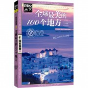 全球最美的100个地方/图说天下国家地理系列
