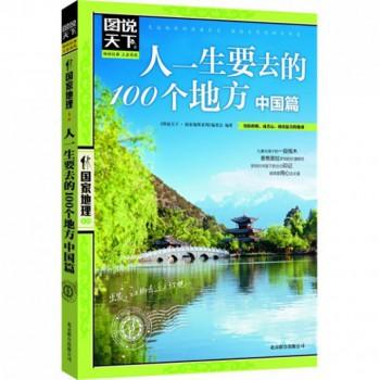人一生要去的100个地方(中国篇)/图说天下国家地理系列