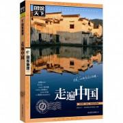 走遍中国/图说天下国家地理系列