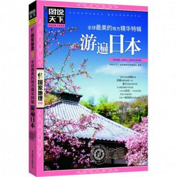 游遍日本(全球*美的地方精华特辑)/图说天下国家地理系列