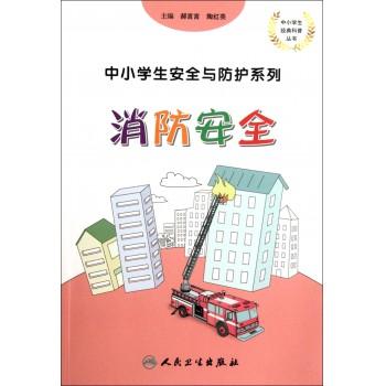 消防安全/中小学生安全与防护系列/中小学生经典科普丛书