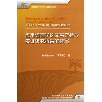 应用语言学论文写作指导--实证研究报告的撰写/科研方法系列/全国高等学校外语教师丛书