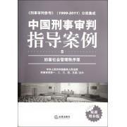 中国刑事审判指导案例(5妨害社会管理秩序罪最新增补版)