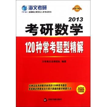 2013考研数学120种常考题型精解(*新版)