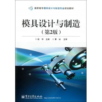 模具设计与制造(第2版高职高专模具设计与制造专业规划教材)