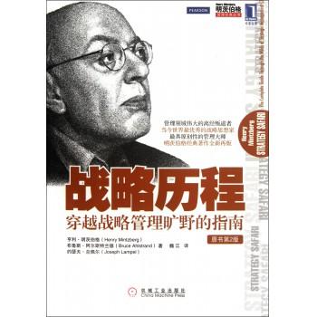 战略历程(穿越战略管理旷野的指南原书第2版)/明茨伯格管理经典丛书