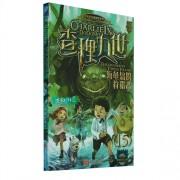 查理九世(15海龟岛的狩猎者)/墨多多谜境冒险系列