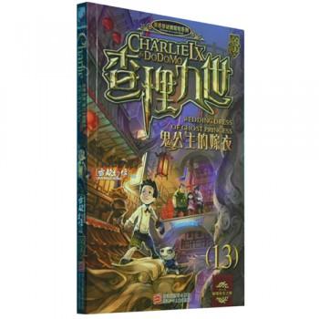 查理九世(13鬼公主的嫁衣)/墨多多谜境冒险系列
