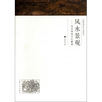 风水景观--风水林的文化解读/中国传统文化与风俗丛书