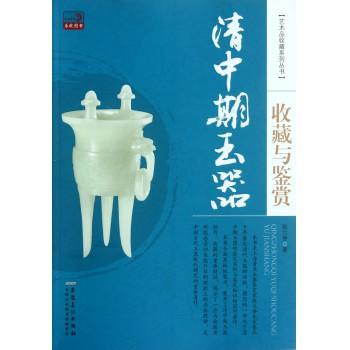 清中期玉器收藏与鉴赏/艺术品收藏系列丛书