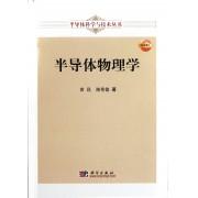 半导体物理学(精)/半导体科学与技术丛书