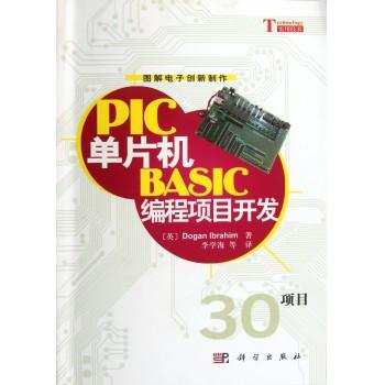 PIC单片机BASIC编程项目开发(图解电子创新制作)