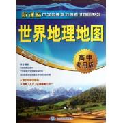 世界地理地图(高中专用版)/新课标中学地理学习与考试地图系列