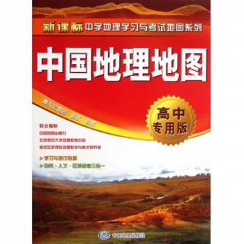 中国地理地图(高中专用版)/新课标中学地理学习与考试地图系列