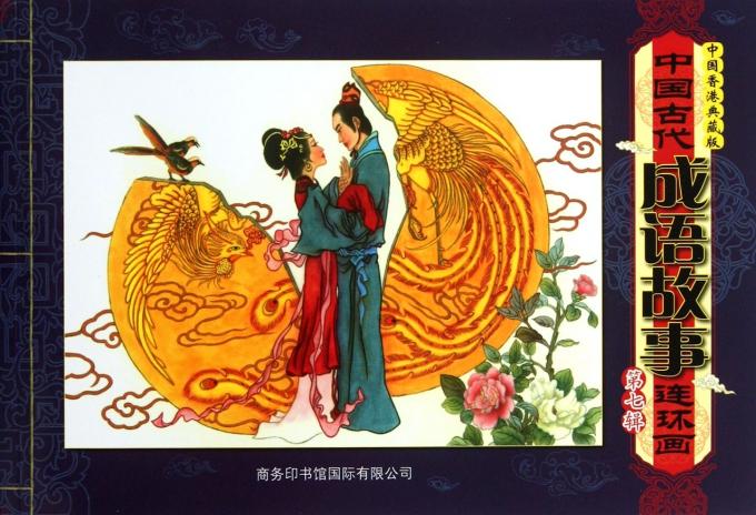 中国古代成语故事连环画(第7辑中国香港典藏版)