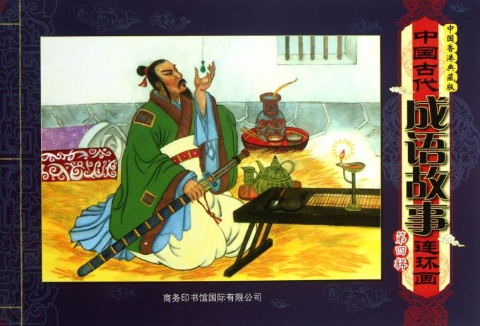 中国古代成语故事连环画(第4辑中国香港典藏版)