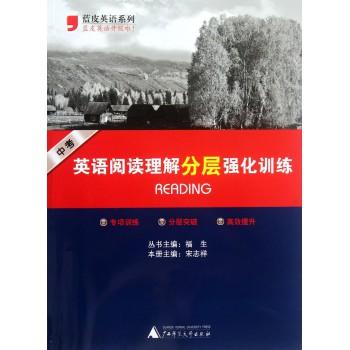 英语阅读理解分层强化训练(中考)/蓝皮英语系列