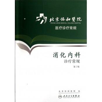 消化内科诊疗常规(第2版北京协和医院医疗诊疗常规)