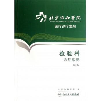 检验科诊疗常规(第2版北京协和医院医疗诊疗常规)