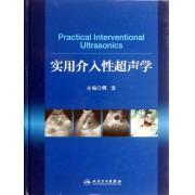 实用介入性超声学(精)