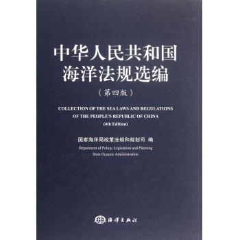 中华人民共和国海洋法规选编(第4版)(精)