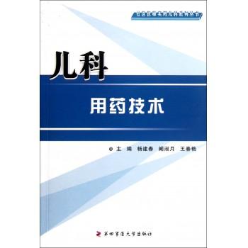 儿科用药技术/社区医师实用儿科系列丛书