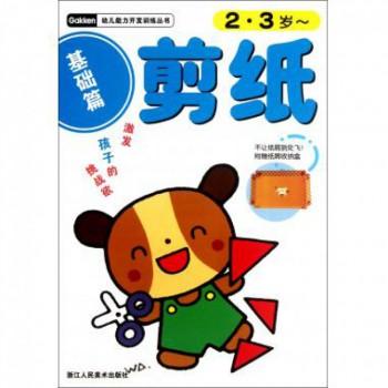 剪纸(基础篇2-3岁)/幼儿能力开发训练丛书
