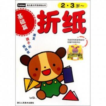 折纸(基础篇2-3岁)/幼儿能力开发训练丛书