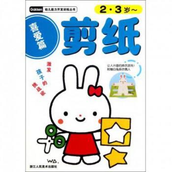 剪纸(喜爱篇2-3岁)/幼儿能力开发训练丛书