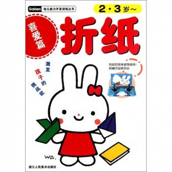 折纸(喜爱篇2-3岁)/幼儿能力开发训练丛书