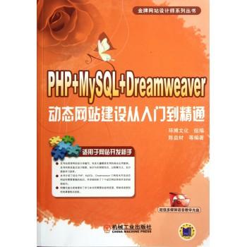 PHP+MySQL+Dreamweaver动态网站建设从入门到精通(附光盘)/**网站设计师系列丛书