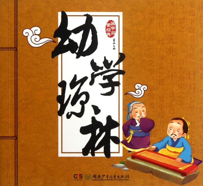 幼学琼林/国学启蒙经典