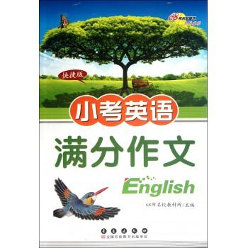 小考英语满分作文(快捷版)