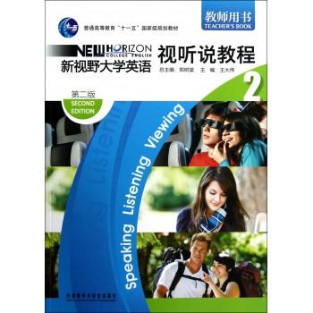 新视野大学英语视听说教程(附光盘2教师用书第2版普通高等教育十一五***规划教材)