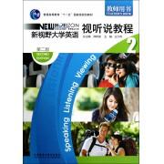新视野大学英语视听说教程(附光盘2教师用书第2版普通高等教育十一五国家级规划教材)
