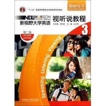 新视野大学英语视听说教程(附光盘3教师用书第2版普通高等教育十一五***规划教材)