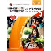 新视野大学英语视听说教程(附光盘3教师用书第2版普通高等教育十一五国家级规划教材)