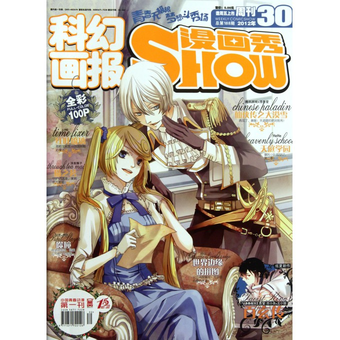 科幻画报漫画秀show(2012年30总第188期)百合漫画漫画有妖气图片