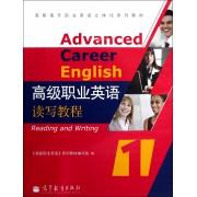高级职业英语读写教程(附光盘1高职高专职业英语立体化系列教材)