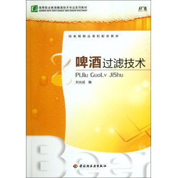 啤酒过滤技术(高等职业教育酿酒技术专业系列教材)