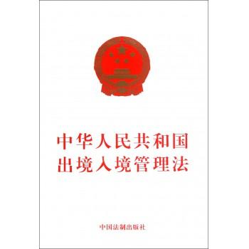 中华人民共和国出境入境管理法